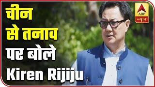 Nehru responsible for India-China boundaries' issue: Kiren Rijiju | e-Shikhar Sammelan - ABPNEWSTV