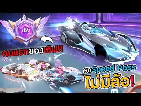 รถไม่มีล้อ!!-Speed-Pass-SS14-เ