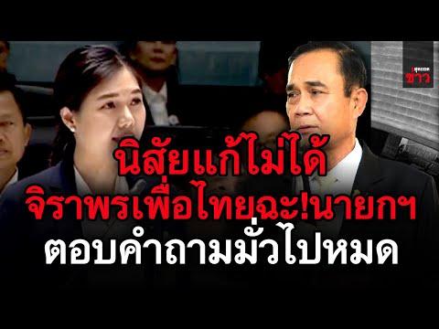 ข่าวล่าสุด!-จิราพรเพื่อไทย-ฉะ!