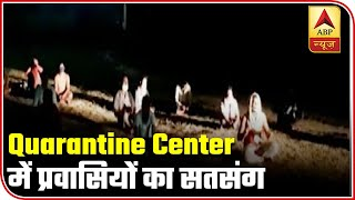 Darbhanga: Migrants hold a 'satsang' in quarantine center feat. social distancing - ABPNEWSTV