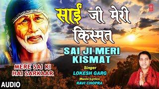 Sai Ji Meri Kismat I Sai Bhajan I LOKESH GARG,Full Audio Song I Mere Sai Ki Hai Sarkaar - TSERIESBHAKTI