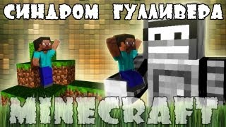 Minecraft Моды: Я у мамы ГУЛЛИВЕР!