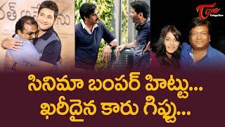 Expensive Car Gifts To Film Celebrities | సినిమా బంపర్ హిట్.. ఖరీదైన కారు గిఫ్ట్ | TeluguOne - TELUGUONE