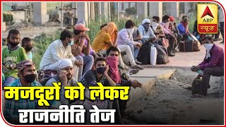 As migrants suffer on the road, BJP-Congress play politics - ABPNEWSTV