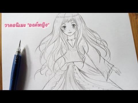วาดรูปอนิเมะ--องค์หญิง--|-วาดต