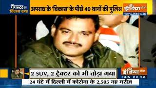 कानपुर कांड: विकास दुबे के पीछे लगी 40 थानों की पुलिस, अब मुश्किल है गैंगस्टर का बचना - INDIATV
