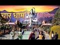CHAR DHAM Namchi Sikkim Tour (सिद्धेश्वर चारधाम सिक्किम ) 4K