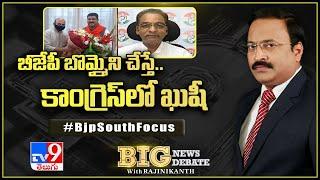 బీజేపీ బొమ్మైని చేస్తే... కాంగ్రెస్లో ఖుషీ  | Big News Big Debate By Rajinikanth TV9 - TV9