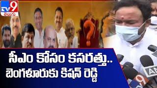 సీఎం రేసులో 10 మంది | Who will be next Karnataka CM? - TV9 - TV9