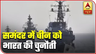 Know how India is keeping eye on China via sea - ABPNEWSTV