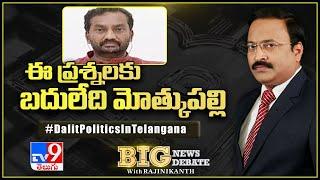 Big News Big Debate : ఈ ప్రశ్నలకు బదులేది Motkupalli ? : Raghunandan Rao - TV9 - TV9