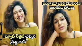 Actress Shraddha Das Reveals Her Beauty Secrets | ?????? ???????? ??????? ??????? ???? | IG Telugu - IGTELUGU