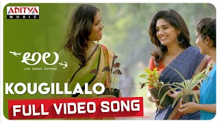 Kougillalo Full Video Song | Ala Video Songs | Bhargav Kommera, Shilpika, Malavika | Sarat Palanki - ADITYAMUSIC