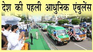 आंध्र प्रदेश में देश की पहली आधुनिक एंबुलेंस सेवा - IANSLIVE