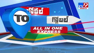Speed News: లోకల్ to గ్లోబల్ || All In One Express - TV9 - TV9