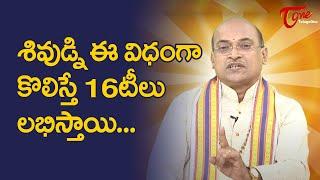శివుడిని ఈ విధంగా కొలిస్తే 16టీ లు లభిస్తాయి..!! Garikapati Narasimha Rao Latest Speech | TeluguOne - TELUGUONE