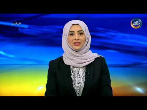 نشرة أخبار الثالثة مساءً | مسام: إتلاف 740 لغمًا زرعته المليشيا الانقلابية في باب المندب (14 أغسطس)