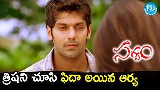 Arya gets impressed by Trisha | Sarvam Movie Scenes | JD Chakravarthy | Vishnuvardhan - IDREAMMOVIES