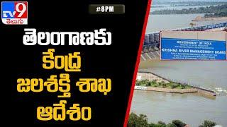 Water War : విద్యుత్ ఉత్పత్తికి నీటిని వినియోగించొద్దని తెలంగాణకు కేంద్ర జలశక్తి శాఖ ఆదేశం - TV9 - TV9