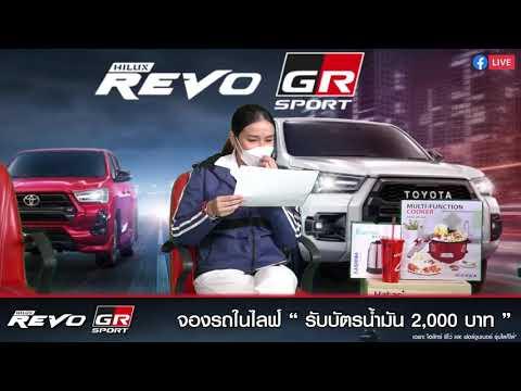 พบกับ-🔴-Hilux-Revo-GR-Sport-ให