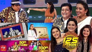 Cash 125th Episode Latest Promo - 3rd October 2020 - Ali,Laila,Prema,Rekha - Suma Kanakala - #Cash - MALLEMALATV