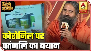 Why Patanjali changed the claim over Coronil | Ghanti Bajao - ABPNEWSTV