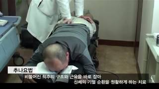 광화문자생한방병원 삐끗해 허리디스크 재발한 환자 치료 -  부천자생한방병원 김주원 원장