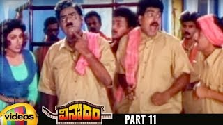 Vinodam Telugu Full Movie HD | Srikanth | Ravali | Brahmanandam | SV Krishna Reddy | Part 11 - MANGOVIDEOS