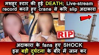 Naamcheen social media star ki huee live stream karte hue death; crane se huee adakara slip   RIP - TELLYCHAKKAR