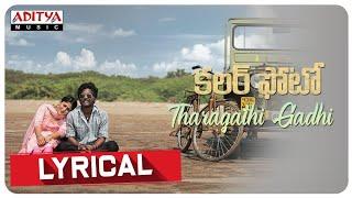 Tharagathi Gadhi Lyrical | Colour Photo Songs | Suhas, Chandini Chowdary | Kaala Bhairava - ADITYAMUSIC