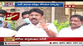 Andhra Pradesh: CM Jagan No Back Step On 10th Exams || ABN Telugu - ABNTELUGUTV