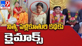 Chittoor : నిత్య పెళ్లికూతురు సుహాసిని అరెస్ట్ - TV9 - TV9