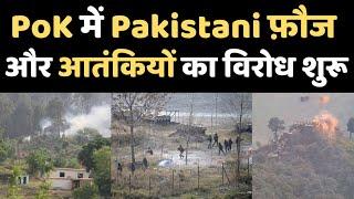PoK में Pakistani फ़ौज और आतंकियों का विरोध शुरू - AAJKIKHABAR1