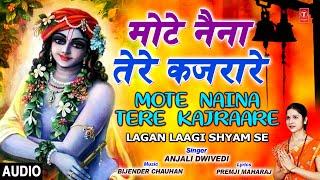 Mote Naina Tere Kajraare I ANJALI DWIVEDI I Krishna Bhajan I Lagan Laagi Shyam Se, Fulll Audio Song - TSERIESBHAKTI