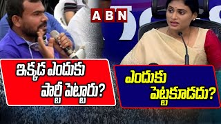 ABN Reporter Mind Blowing Questions To YS Sharmila Over YSR Telangana Party | ABN - ABNTELUGUTV