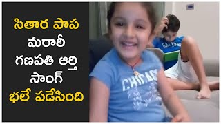 Mahesh Babu Daughter Sitara Singing Marathi Ganpati Aarti Song | Sitara Singing Video | TFPC - TFPC
