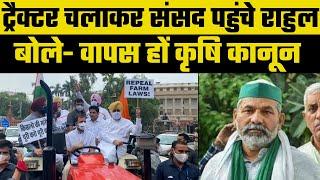 Tractor चलाकर संसद पहुंचे राहुल गांधी: काला कानून वापस लो के लगे नारे - ITVNEWSINDIA