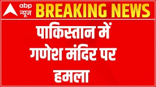 Attack on Ganesh temple in Pakistan, India objects - ABPNEWSTV