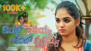 Intlo Ramayya Veedhilo Krishnayya || Latest Love Shortfilm || Telugu Shortfilm 2020. - YOUTUBE