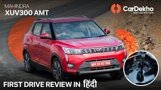 Mahindra XUV300 AMT Review in Hindi |    ? CarDekho.com