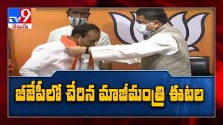 బీజేపీలో చేరిన ఈటల రాజేందర్ || Etela Rajender Joins BJP - TV9 - TV9