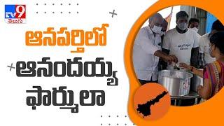 East Godavari : ఆనపర్తిలో ఆనందయ్య ఫార్ములాతో మందు తయారీ - TV9 - TV9