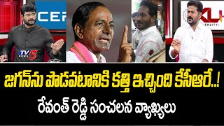 TPCC Revanth Reddy Sensational Comments on CM KCR and YS Jagan | AP Telangana | TV5 Murthy Interview - TV5NEWSSPECIAL