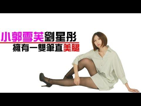 中華聯網5TV【正妹最愛】-輔大校花劉星彤酷似小郭雪芙