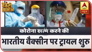 Human trial of Indian Covid-19 vaccine begins | Ghanti Bajao - ABPNEWSTV