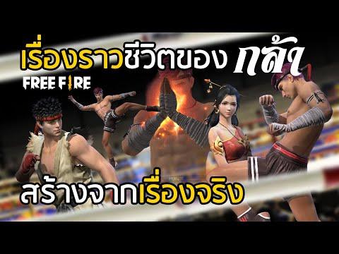 Free-Fire-หนังสั้น-เรื่องราวชี