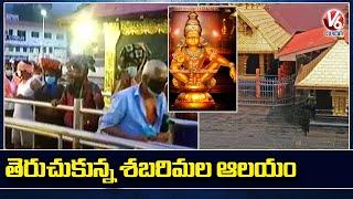 Sabarimala Temple Opens For Devotees For 5 Days   V6 News - V6NEWSTELUGU