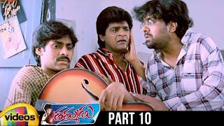 Thammudu Telugu Full Movie | Pawan Kalyan | Preeti Jhangiani | Brahmanandam | Part 10 | Mango Videos - MANGOVIDEOS
