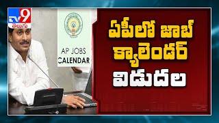AP Job Calendar : నిరుద్యోగులకు శుభ వార్త.. జాబ్ క్యాలెండర్ను విడుదల చేయనున్న ముఖ్యమంత్రి జగన్ - TV9