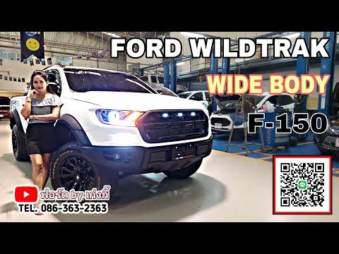 Ford-Ranger-Wildtrak-2021-จัดช